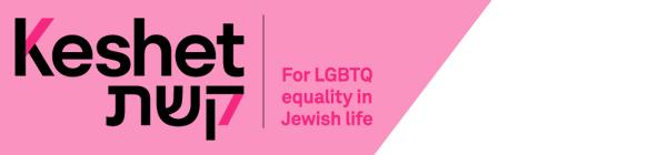 Keshet: For LGBTQ equality in Jewish life